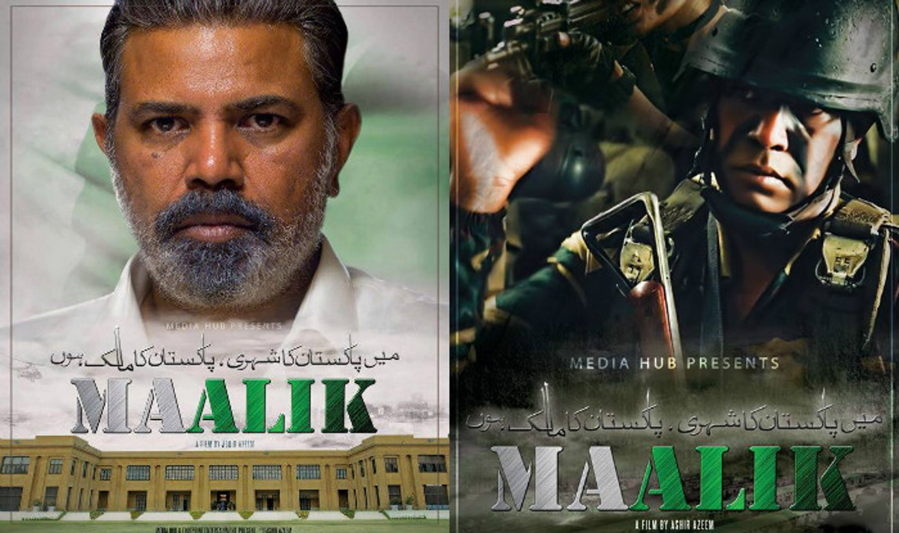 maalik 2016 pakistani movie screenshot